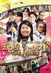 Five Star Tourist The Movie [dvd] Japanese Edition From Japan