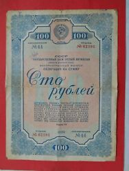 Russia Ussr 1939 State Bond 100 Roubles