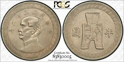 China 1943 50 Cents Pcgs Ms62 Key Date Pc1629 Combine Shipping