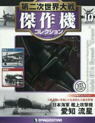 Deagostini Ww2 Aircraft Collection Vol.10 Bomber 1/72 Aichi B7a From Japan