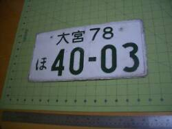 Japanese Car License Plate Japan Jdm Asia European Foreign Number Plates Tag