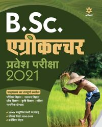 B Sc Agriculture Guide H