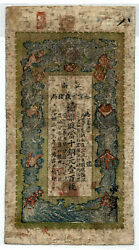 1907 China Ching Dynasty Government Paper Money Banknote A