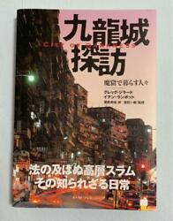 Photo Book City Of Darkness Life In Kowloon Walled City Documentar From Japan Fs