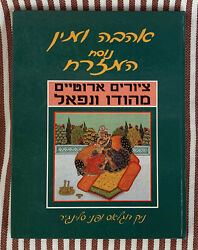 Erotic Sentiment In The Paintings Of India And Nepal 1991 Hc 80pp Hebrew Edition