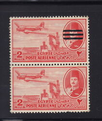 Egypt 1947 King Farouk Airmail 2mills Pair, 1 Stamp Without Bars Very Rare Error