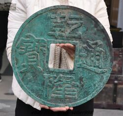 """16 Collect Rare Huge Old China Dynasty Pure Bronze Ancient Money Coins Bi""""乾隆通寶"""""""