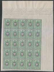 Russia 1908 1st Edition 25 Kop 1/4 Sh. Part With Wm High Cat Mnh Scarce And Rare