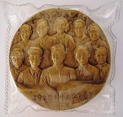 Rare 2010 Ten Famous Chinese China Cultural Pioneers Of The 20th Century Medal