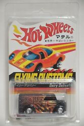 2005 Hot Wheels Japan Collectors Convention Dairy Delivery 1582/2000 Vhtf