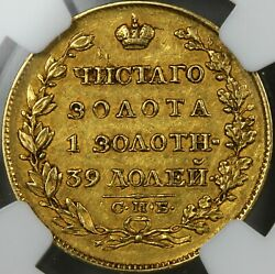 Gold 5 Roubles 5 Rubles 1818 Certified By Ngc Au Luster Gold Rare Russian Coin