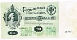 Russia State Credit Note 500 Rubles 1898 Nd 1898-1903 Pick 6a. Rare