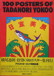 100 Posters Of Tadanori Yokoo With Obi And Poster 1978 Pre-owned Japan