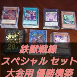 Yu-gi-oh Card Iron Beast Front Tribrigate Byspecial Set Construction Deck