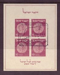 Israel - Ms16a 1949 First Postage Stamps Anniversary Miniature Sheet. Used.
