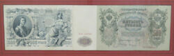 Two Banknotes 500 Rubles 1912 Russia Empire Paper Coin Money Antique Bm45