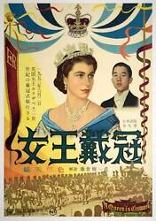 A Queen Is Crowned Japanese B2 Movie Poster Elizabeth 2 Rare 1953 Linen Backed