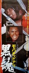 Muhammad Ali The Man The Fighter Japanese Stb 2 Panel Movie Poster Mint 1974