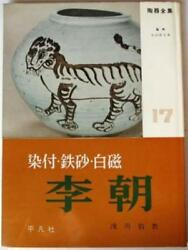 Japanese Book - The Complete Series Of Ceramics Pottery Vol.17- L Dynasty 1960