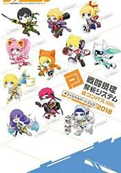 Compass Official Art Book 2018 Mobile Game Illustration Japanese Collection