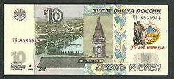 Russia - Russian 1997 Gem Unc 10 Rubles Rouble 70 Years Of Victory 8534948