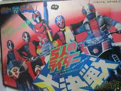 Poppy Five Kamen Rider Great Battle Board Game Retro Toys