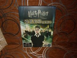 Harry Potter And The Order Of Phoenix - Chinese Big Box Edition Pc