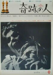 Miracle Worker Japanese B2 Movie Poster Anne Bancroft Patty Duke 1962 Nm