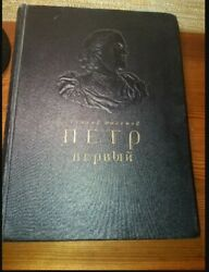 Old Book Of The Ussr Peter The First Novel Volume One 1947 Year