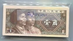 China 1980 Series 1 Jiao 1st 100 Number C8w 0000001-100 Scarce 7 Digits Notes