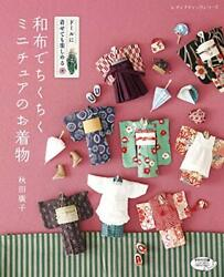 How To Make Miniature Kimono Sewing Recipe Patterns Book 22cm Doll Clothes Japan