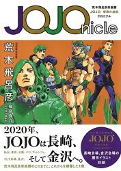 Usa Jojonicle Jojoand039s Ripples Adventure Chronicle Official Exhibition Art Book