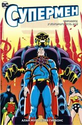 Superman For The Man Who Has Everything Comic Book In Russian Language