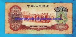 Ex Rare Only Issue China Peoples Republic P873 1 Jiao S/n 8447123 903 1960 Vf+