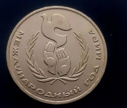 1 Ruble 1986 Coins Ussr International Year Of Peace Hut