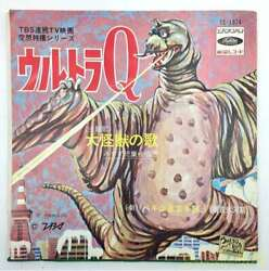 Toshiba Ep Board Sci-fi Ultra Song Of The Great Monster Tv-1074