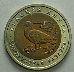 1992 Russia 10 Rubles Red Breasted Goose