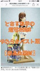 New Mikoto Misaka Swimsuit Figure Height 65 Cm Soft Bust Version 1/2.5 Scale