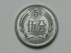 China People's Republic 1984 5 Fen Aluminum Coin Ef+ With Toned-lustre