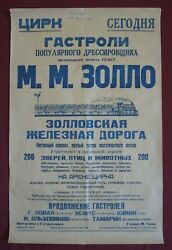 Big Old Circus Poster 1958 Ussr Trained Animals Railroad Vintage Russian Soviet