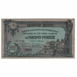 [176952] Banknote Russia 1000 Rubles 1918 1918-09-01 Kms596 Ef40-45