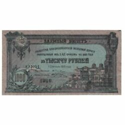 [176952] Banknote, Russia, 1000 Rubles, 1918, 1918-09-01, Kms596, Ef40-45