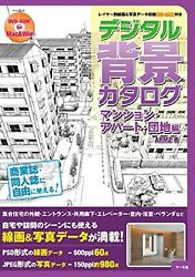 Andrdquohow To Draw Digital Background Catalog Reference Bookandrdquo The Apartment Japan