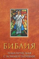 Russian The Niv Topical Study Bible New