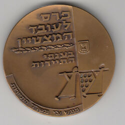 Israel 1962 Best Employee Award Medal - Government Tourist Corp. 59mm 96g Tombac