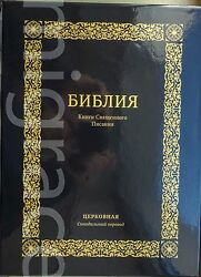 Russian Large Church Bible Leatherette Soft Cover Indexes 29x22cm 2.2kg Gift Box