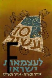 10th Israeli Independence Day Vintage Poster 1958