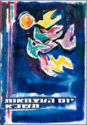13th Israeli Independence Day Vintage Poster 1961