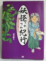 Japan Goast Sighteeing Map Youkai Search Travel Guide Book New Best Buy Last 1