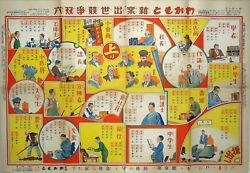 Sugoroku Board Game A Life - Student Apprentice To A President Good Condition